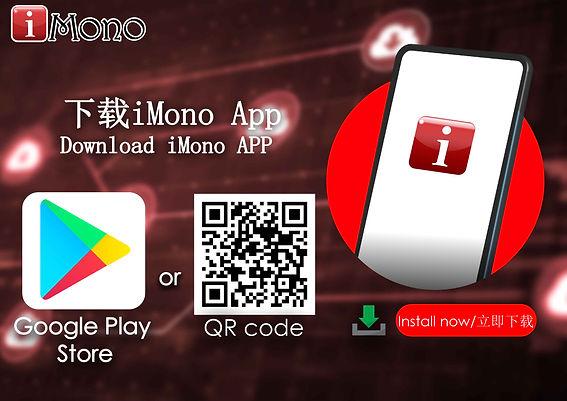 imono-google-play-store-install.jpg