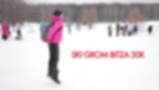 Лыжная гонка SKI GROM BITZA 30K