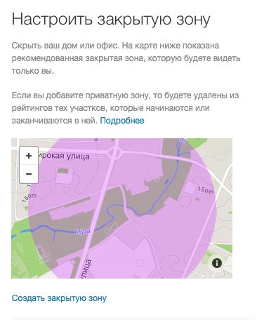 Приложение Strava - настройка закрытой зоны