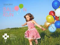 Благотворительный забег Ballon Run - 22 мая 2016