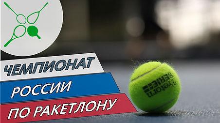 Чемпионат России по ракетлону