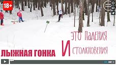 Что такое лыжная гонка?