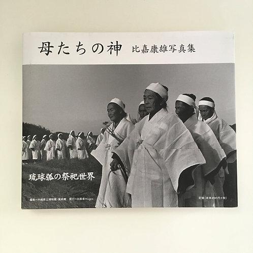 """Maternal Deities: Photography of Yasuo Higa"""