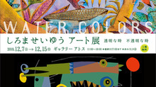 "Art Exhibition ""Enjoy the world of Seiyu Shiroma"""