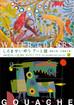 "Art Exhibition ""Enjoy the world of Seiyu Shiroma"""