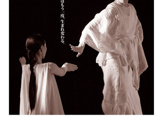 "Ryoki Midorima Ballet Performance ""TOKOIRIYA RYOKI to AI vol.4"""