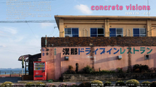 """漢那ドライブインアートプロジェクトKDAP Vol. 4 """"concrete visions""""開催のお知らせ"""