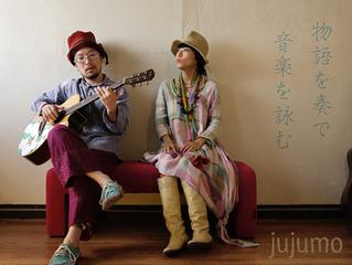 jujumo, musician, artist