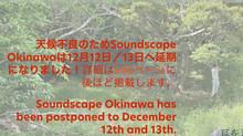 「サウンドスケープ沖縄」開催延期のお知らせ