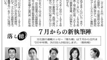 琉球新報の文化面コラム「落ち穂」