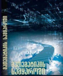 მათემატიკის სამყაროში