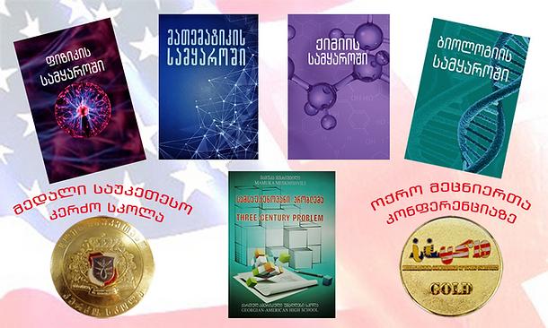 წიგნი-მედალი.png