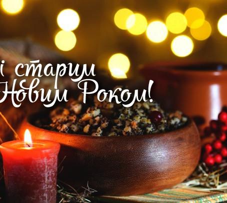 Вітаємо зі Старим Новим роком!