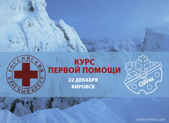 Курс Первой Помощи в Кировске