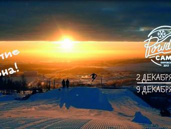 Powder Camp в Хибинах