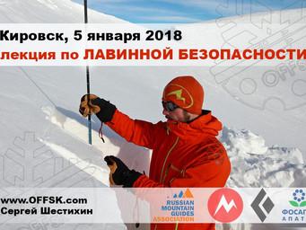 Лекция по лавинной безопасности 5 января