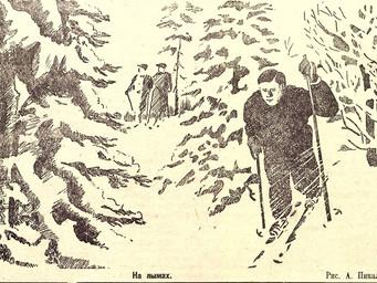 "Техника ""горно-лыжного"" спорта 30х"