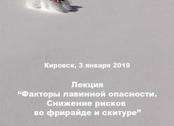 Лекция о лавинной опасности в Кировске