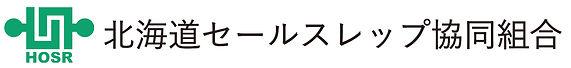 北海道セールスレップ協同組合(HOSR)