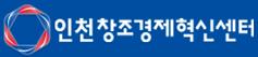 인천창조경제혁신센터.png