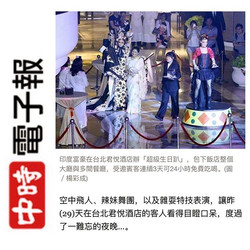 China Times: Doll Duet in Taiwan