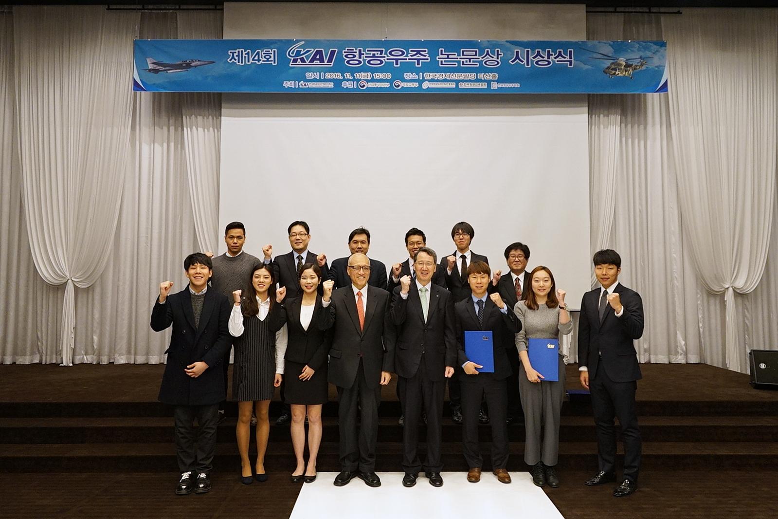 제 14 회 KAI 항공우주논문상 우수상 수상!