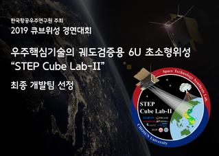 """2019 큐브위성 경연대회 6U 초소형위성 """"STEP Cube Lab-II"""" 최종 개발팀 선정"""