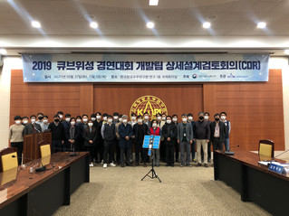 2019 큐브위성 경연대회 개발팀 상세설계검토회의 (CDR)