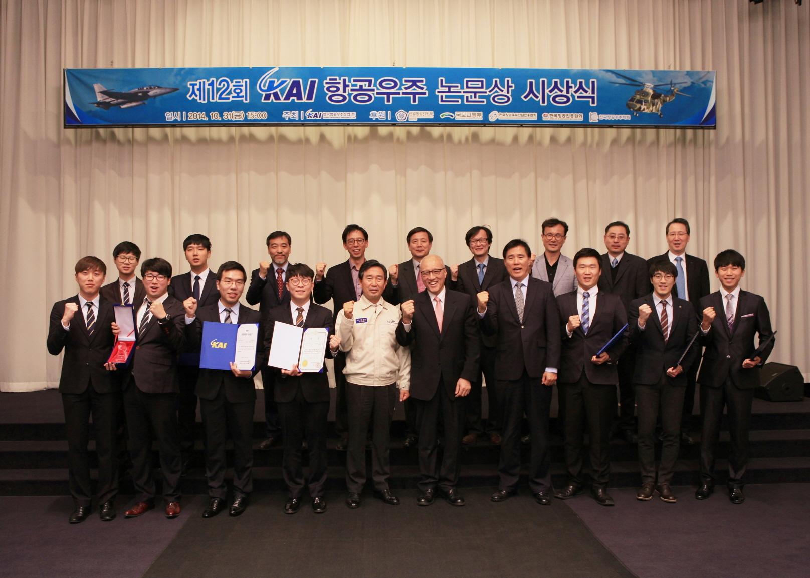 제 12 회 KAI 항공우주논문상 최우수상 수상!