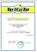 Сертификат ТЕКАТО.jpg