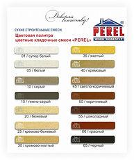 Цветная кладочная смесь PEREL