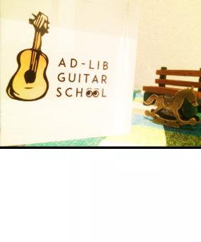 ギター教室 ウクレレ教室 相模原 アドリブギタースクール お問い合わせ 無料体験レッスン