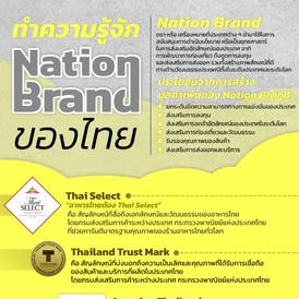 ทำความรู้จัก Nation Brand ของไทย