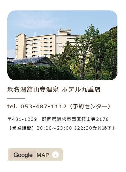 FireShot Capture 1266 - 薬石サロン -温-:ホテルウェルシーズン浜名湖 華咲の湯 - yakuseki-on_edited.jpg