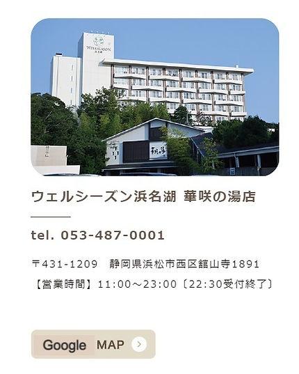 FireShot Capture 1263 - 薬石サロン -温-:ホテルウェルシーズン浜名湖 華咲の湯 - yakuseki-on_edited.jpg