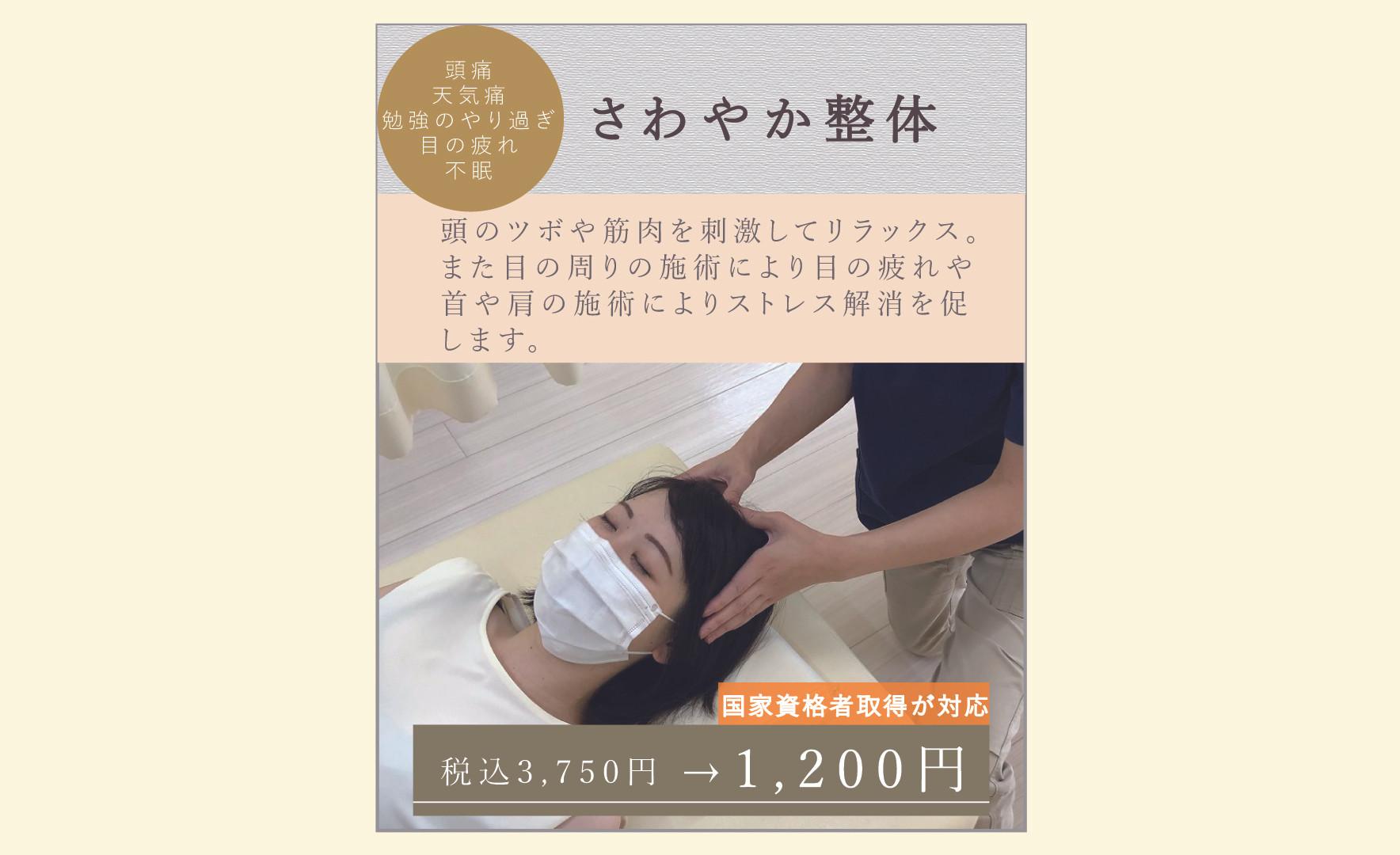 top150100さわやか.jpg