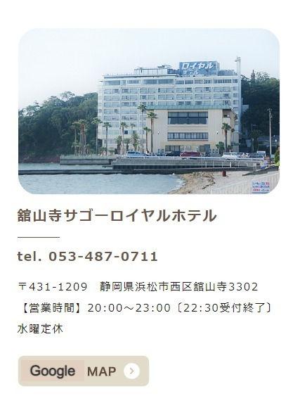 FireShot Capture 1269 - 薬石サロン -温-:ホテルウェルシーズン浜名湖 華咲の湯 - yakuseki-on_edited.jpg
