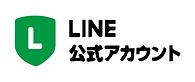 2ライン公式.png