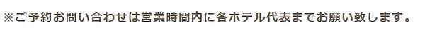 FireShot Capture 1272 - 薬石サロン -温-:ホテルウェル