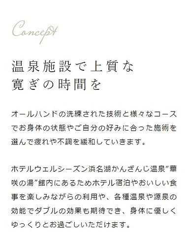 FireShot Capture 1240 - 薬石サロン -温-:ホテルウェル