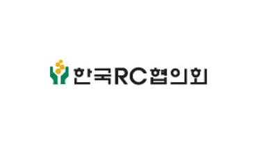 한국RC협의회
