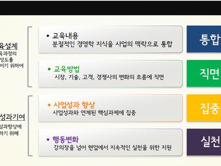 LG의 리더십 개발사례