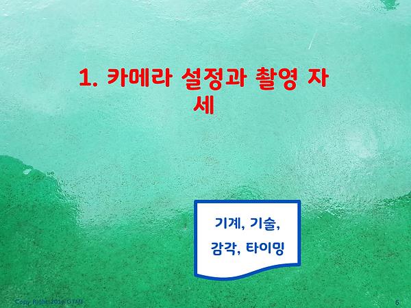 사진을 활용한 창의력 개발 (2).png