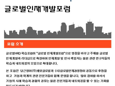 2014년 10월 21일 글로벌인재개발포럼