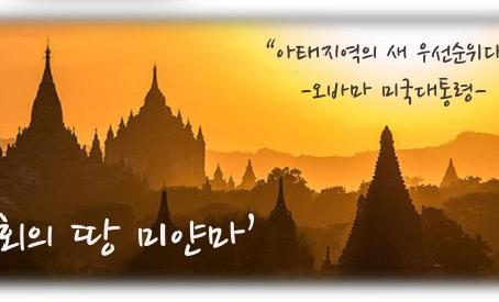 """""""기회의 땅 미얀마"""" 글로벌인재개발포럼 자료"""
