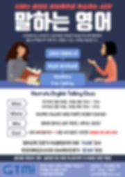 2019-01-14-최종-영어하브루타포스터.png