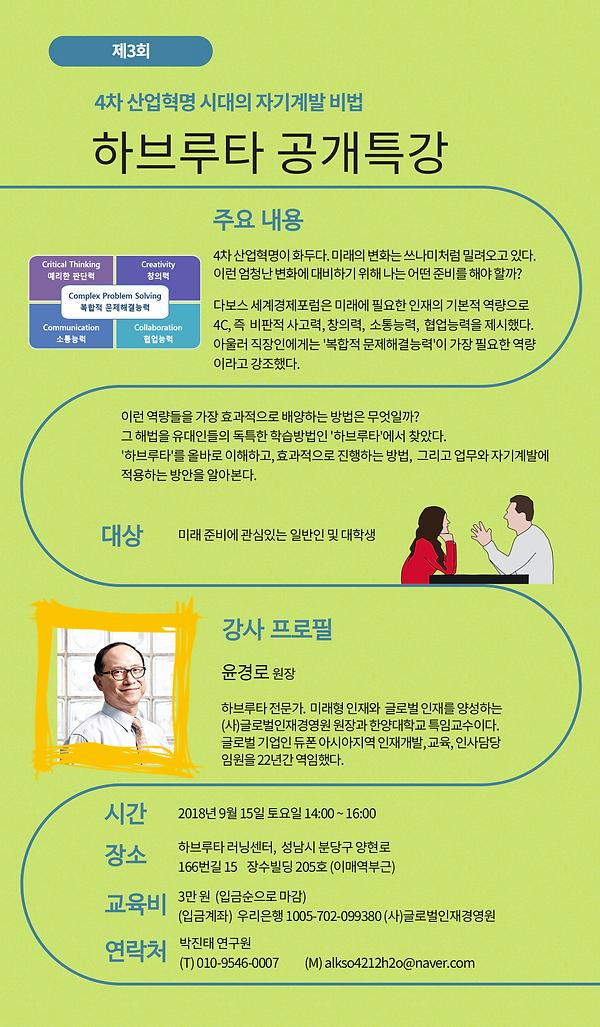 하브루타 공개특강 20180906_v2.png