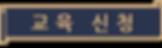 교육신청(하브루타 리더십 과정).png
