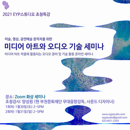 2021사운드특강test004.jpg