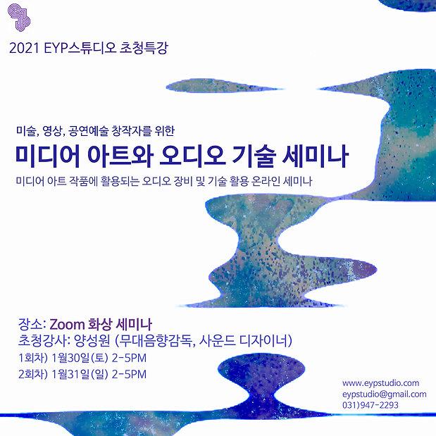 2021사운드특강test003.jpg